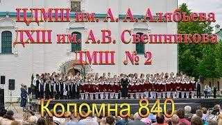 840 лет -2ч (День Города Коломна)