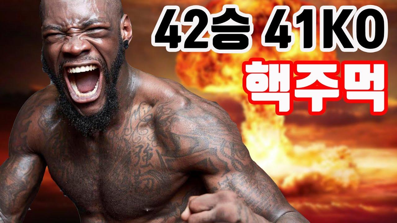 키큰 마이크 타이슨?? 98% KO률 맞으면 기절하는 헤비급 핵주먹 디언테이 와일더(Deontay Wilder) 최고의 KO 모음집!