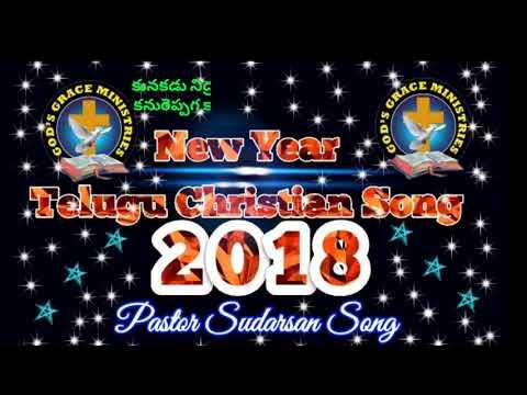 కునుకడు నిద్రపోడు New year song Kunukadu nidrapodu israyeludevudu pastor sudarsan2018 song