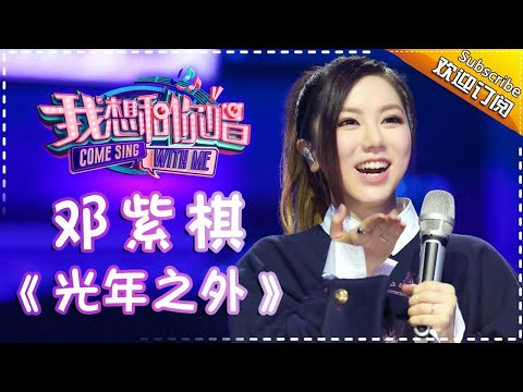 Come Sing With Me S02:G.E.M.《光年之外》Ep.9 Single【I Am A Singer Official Channel】