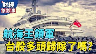 財經急診事-20210521/航海王領軍 台股多頭歸隊了嗎?