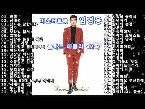 미스터트롯 임영웅 올하트 메들리 42곡