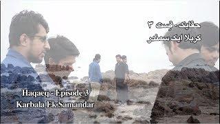 Haqaeq - Epi # 3 - Karbala Ek Samandar - Trailer of Short Film