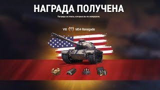 M54 RENEGADE #wot