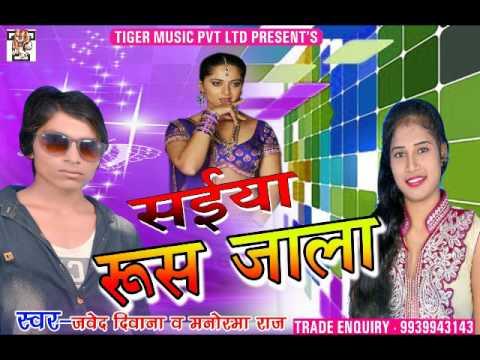 सईया जी रूस गईले हमार || Saiya Ji Rush Gaile Hamar || 2017 Popular Hit Song || Javed Diawana
