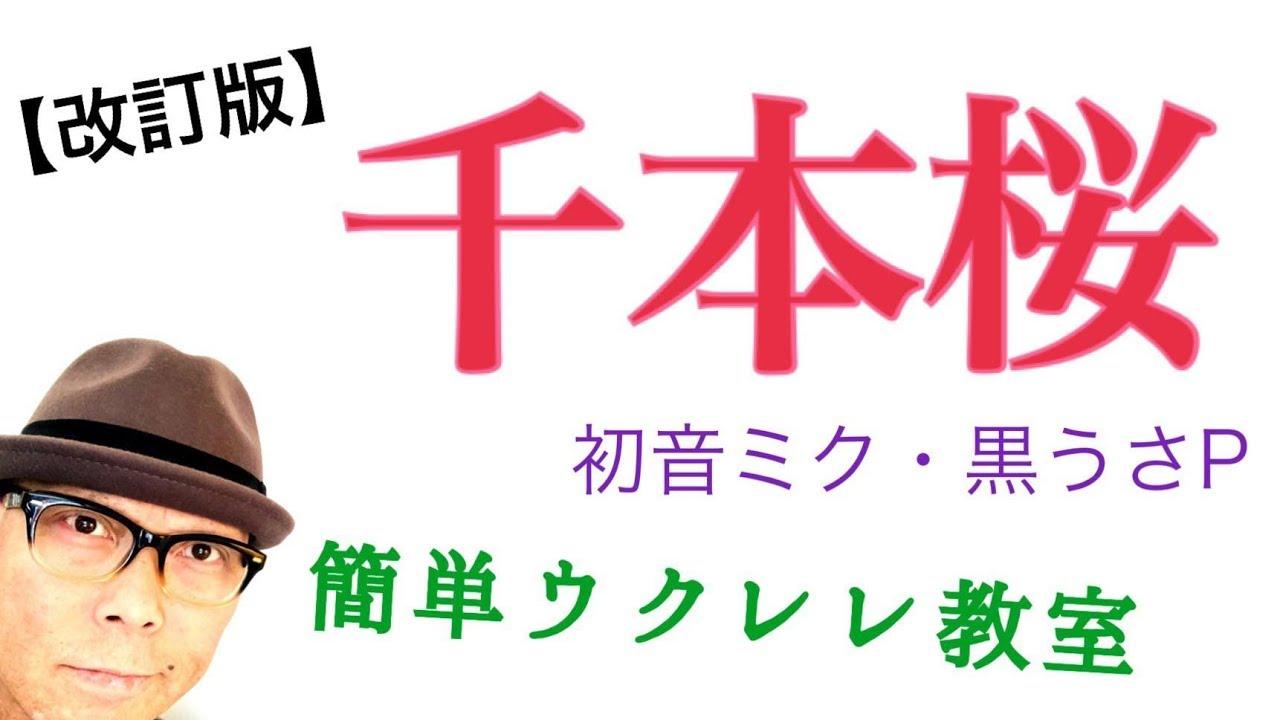 【改訂版】千本桜 / 初音ミク【ウクレレ 超かんたん版 コード&レッスン付】GAZZLELE