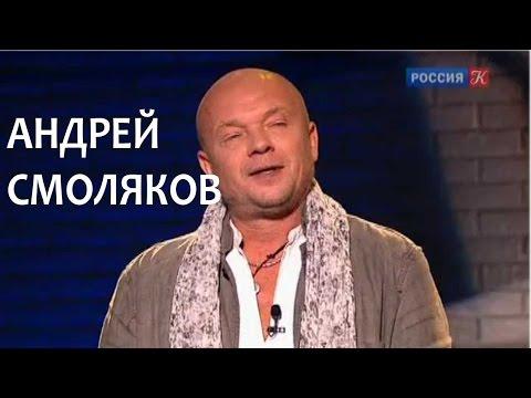 Линия жизни. Андрей Смоляков. Канал Культура