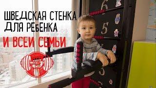 Шведская стенка | Детская шведская стенка | Упражнения на шведской стенке |  Мечтать не вредно |(, 2017-03-16T08:26:14.000Z)