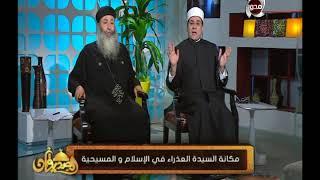الصديقان | الشيخ/مظهر شاهين يذكر مكانة السيدة العذراء مريم في الإسلام
