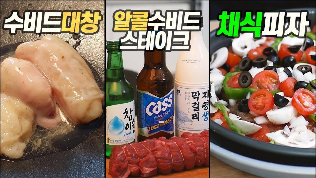 노맛폭망 실패영상 모음집① : 수비드 대창, 알콜 수비드 스테이크, 채식 토핑 피자