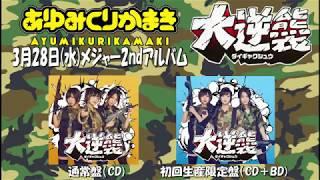 あゆみくりかまき2nd アルバム「大逆襲」全曲トレーラー