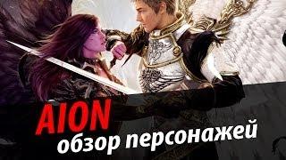 aion: Обзор персонажей от Михаила Гаммова. via MMORPG.SU