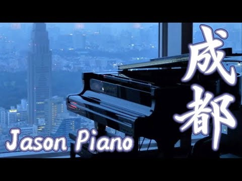 成都 Chengdu (趙雷 Zhao Lei)鋼琴 Jason Piano Cover