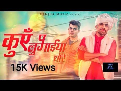 Kue pe lugaiya dhore kaam k fakir ka - Remix song - Masoom sharma - new Haryanvi song remix 2019