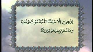 Surah Al-Mu'minun (Chapter 23) with Urdu translation, Tilawat Holy Quran, Islam Ahmadiyya