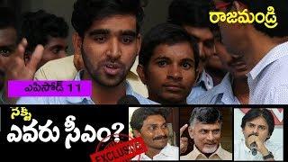 Episode 11: Who is AP Next CM? Rajamahendravaram  GIET Students Reaction