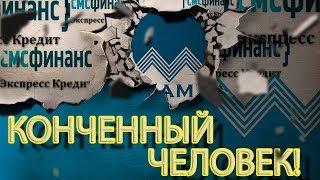 СЛУШАТЬ ОБЯЗАТЕЛЬНО | СМС ФИНАНС ОЧЕНЬ ИНТЕРЕСНЫЙ ДИАЛОГ | Как не платить кредит | Кузнецов | Аллиам