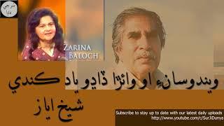 Download Video Zarina Baloch     Weendo Saen O Waira     Shaikh Ayaz MP3 3GP MP4