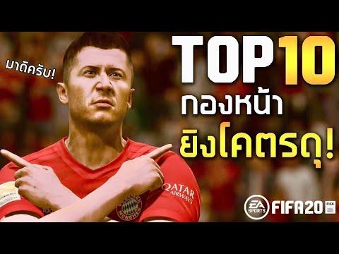 FIFA20  10 กองหน้าที่ยิงประตูเยอะที่สุดในเกมฟีฟ่า20!! [TOP10 GOALMACHINE IN FIFA20 ULTIMATE TEAM]