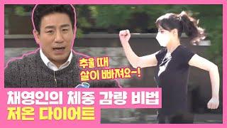 채영인(Chae Young In)의 특별한 체중 감량 …
