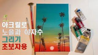 아크릴로 풍경화 그리기, 노을그리기, 나무, paint…