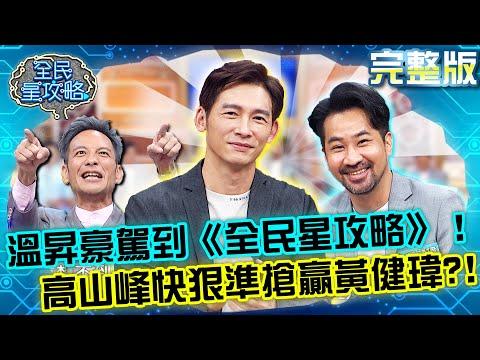台綜-全民星攻略-20211026-戲劇男神溫昇豪駕到!高山峰「快狠準」就怕黃健瑋上台?!