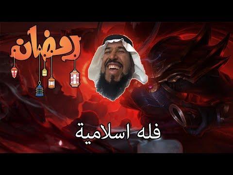 LOL FunnyEpic Moments # 69  ||  ليج اوف ليجيندز - رمضان كريييييييييييم