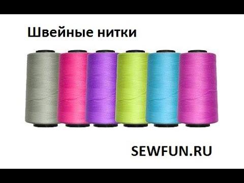 Швейные нитки | Как выбрать? | Обзор