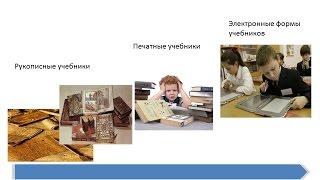Современный урок с использованием ЭФУ. Методические подходы и практические материалы