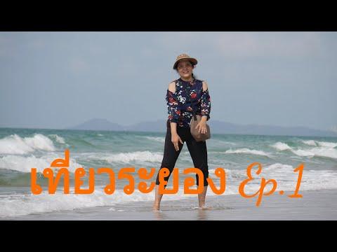 เที่ยวระยอง #Sea Nature Rayong ep.1