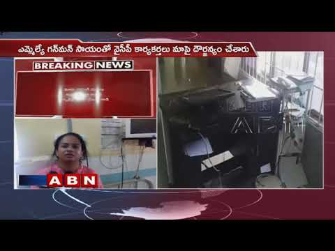 YCP Activists Charge On Doctor Couple At Guntur District | ABN Telugu