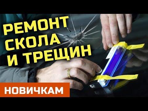 Ремонт скола с трещинами на лобовом стекле автомобиля