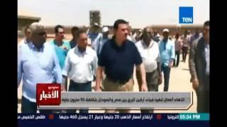 إنتهاء أعمال تنفيذ ميناء أرقين البري بين مصر والسودان بتكلفة 90 مليون جنيه