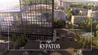 бизнес центр куратов(Это новый вид элитного делового центра, подразумевающего создание масштабной инфраструктуры в рамках..., 2014-11-04T05:29:39.000Z)