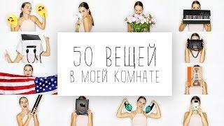 50 Вещей В Моей Комнате   Саша Спилберг