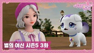 시크릿 쥬쥬 별의 여신 시즌5 3화 별들의 선물 [NE…
