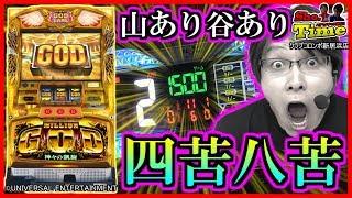 公式サイト&収録日程→http://pachi-up.e-adox.com エンターチャンネル...