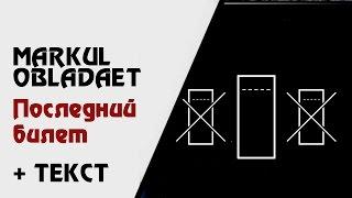 Скачать Markul X Obladaet Последний билет текст Lyrics