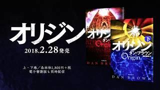 シリーズ累計発行部数2億部突破!ダン・ブラウンの最新作『オリジン』