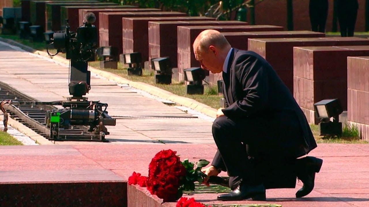 22 июня Путин возложил цветы к Могиле Неизвестного Солдата