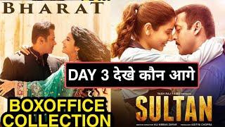 Bharat 3 day Boxoffice Collection vs Sultan Boxoffice Collection, खुद की फिल्म से हारे salman khan