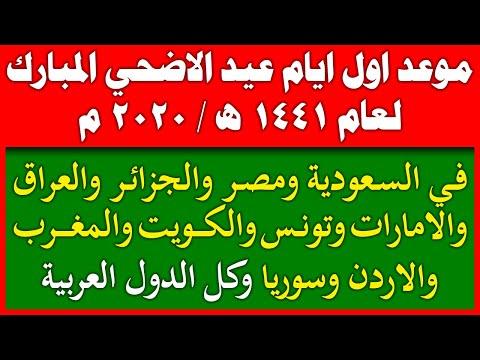 موعد عيد الاضحي 2020 موعد اول ايام عيد الاضحى 2020 1441 في السعودية ومصر والجزائر والدول العربية Youtube
