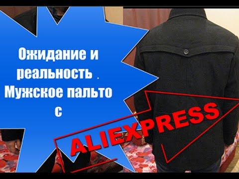 Ожидание и реальность.Мужское пальто с Aliexpress +ФОТО В РЕАЛЕ.
