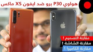 Huawei P30 Pro vs iPhone XS Max: The Full Comparison! 🔥
