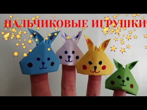Вопрос: Как сделать пальчиковые куклы?