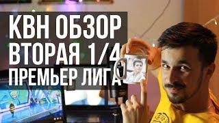 КВН ОБЗОР Премьер лига Вторая 14 2019 +Косяков