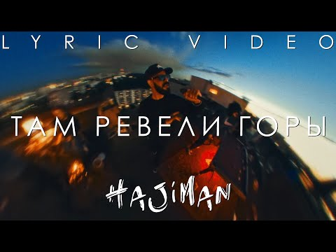 Miyagi & Andy Panda - Там ревели горы (Lyric video)