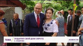 Максим Степанов подарил свой дом сироте