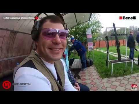 Как оно было на самом деле... Кубок BENELLI 828U SPORT 14.04.19 Краснодар