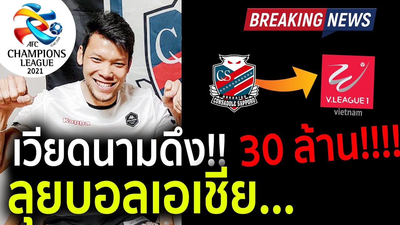 BreakingNews!!! ทีมวีลีกเวียดนาม ดึงกวินทร์ ลุยบอลเอเชีย2021... (ข่าวร้อนจากเวียดนาม)
